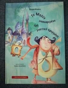 Μαθηματική παιδική λογοτεχνία: Το Μηδέν μασκαρεμένο έχει μυστικό κρυμμένο.