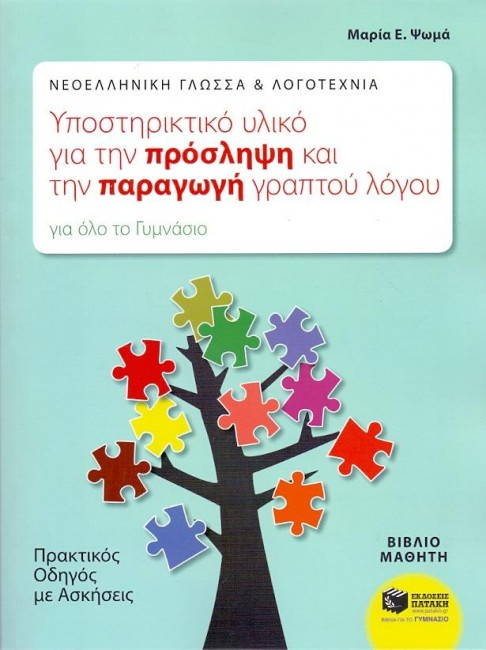 Ένα βιβλίο για την ενίσχυση των δεξιοτήτων της πρόσληψης και της παραγωγής γραπτού λόγου.