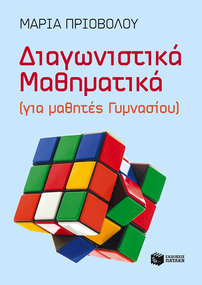 διαγωνιστικά μαθηματικά Πριοβόλου