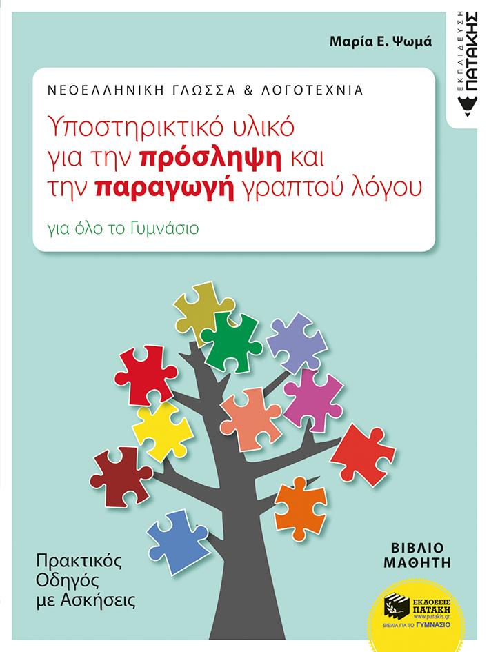 Βιβλίο υποστηρικτικών δραστηριοτήτων για μαθησιακές δυσκολίες